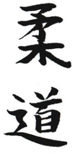 Ennciclopedia judoka